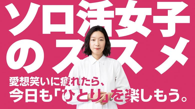 مسلسل Solo Katsu Joshi no Susume 2021 مترجم اونلاين
