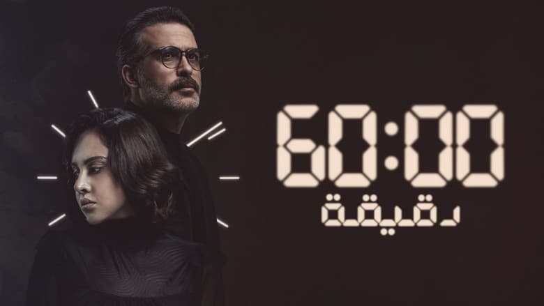 60 دقيقة
