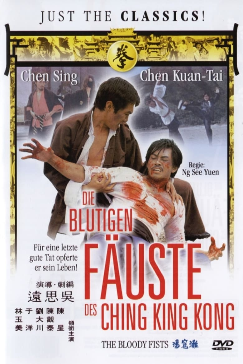 The Bloody Fists (1972)