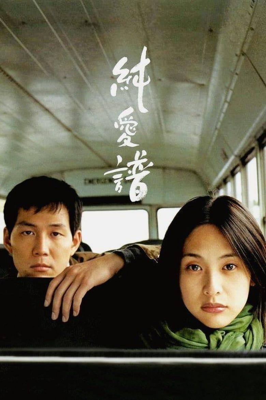 Asako in Ruby Shoes (2000)