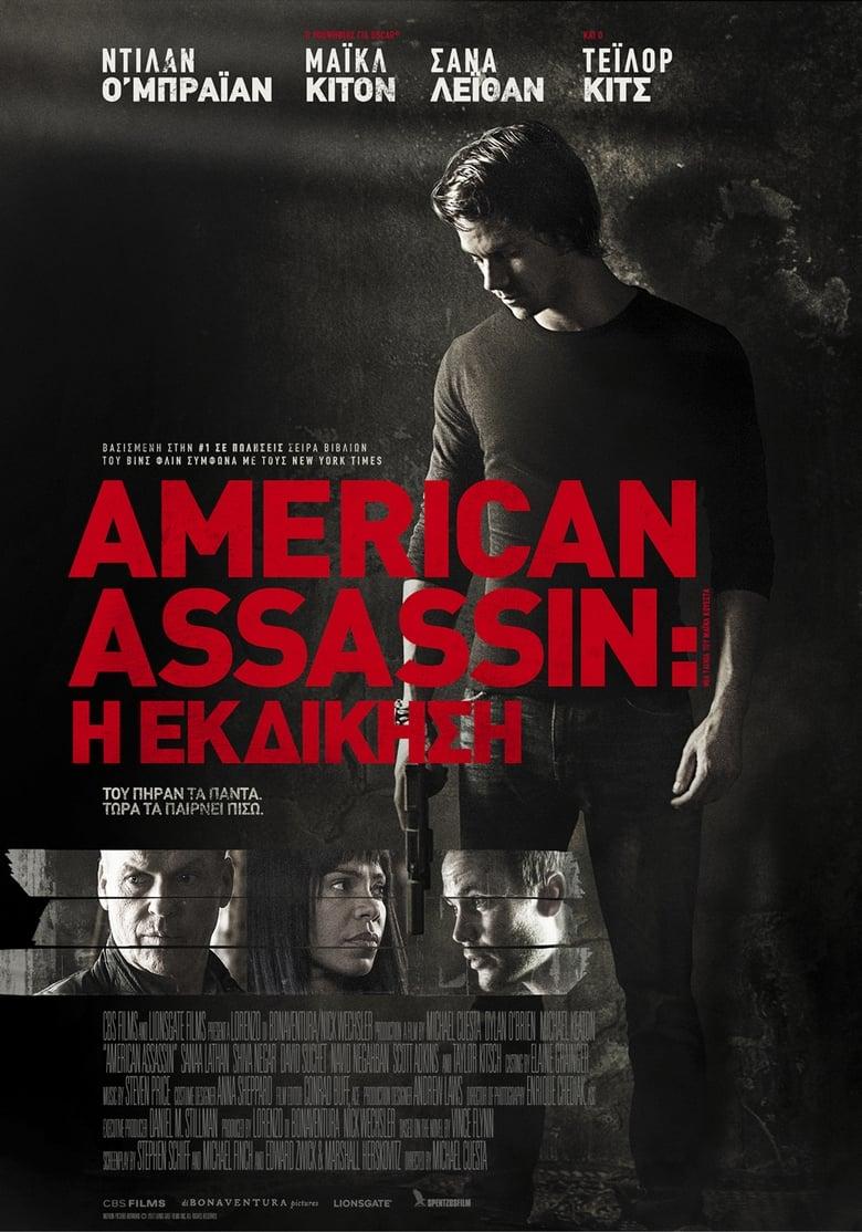 Εδώ θα δείτε το American Assassin: OnLine με Ελληνικούς Υπότιτλους | Tainies OnLine