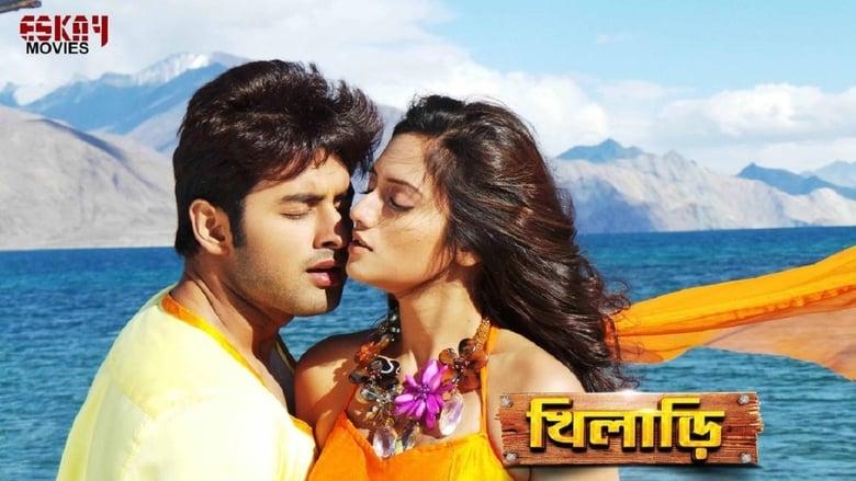 Khiladi (2013) Bengali HD Movie