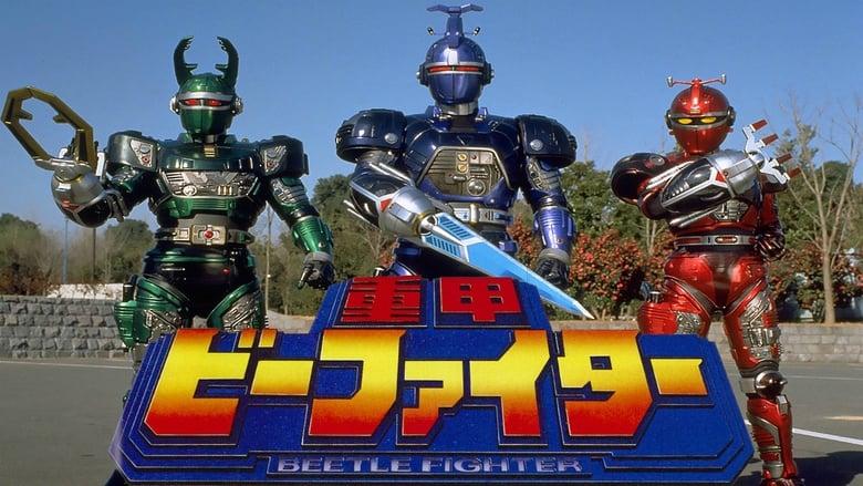 Watch Juukou B-Fighter: The Movie free