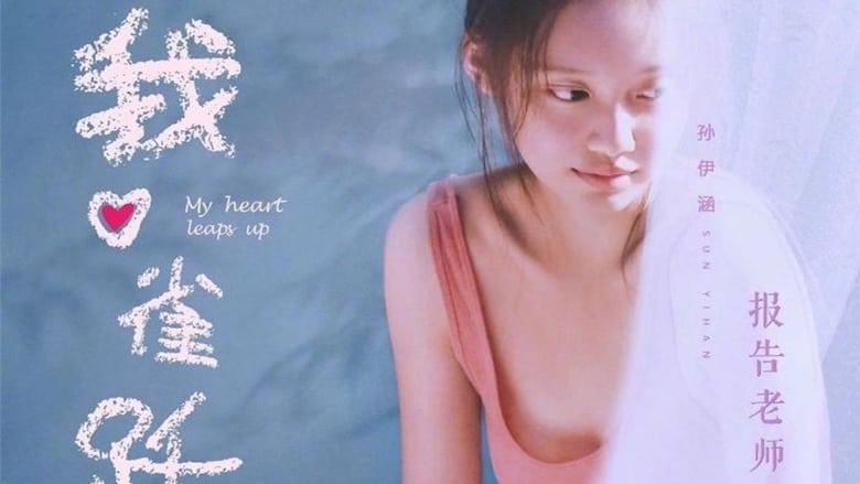 فيلم My Heart Leaps Up 2016 مترجم اونلاين