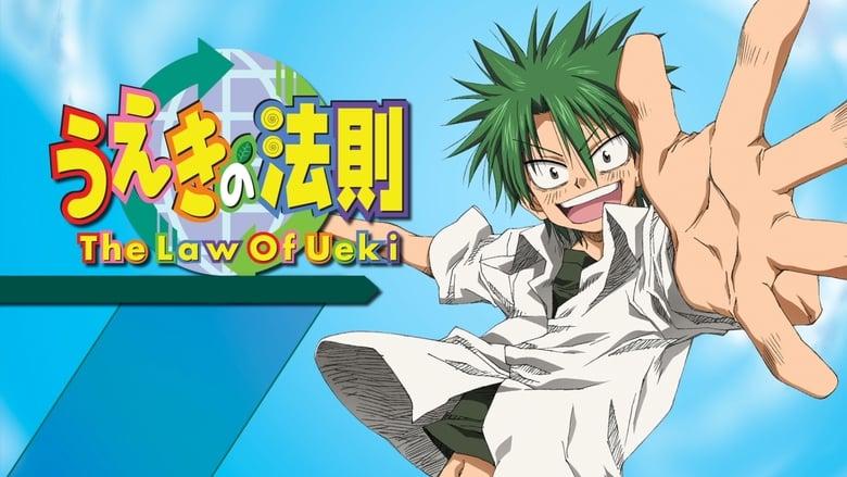 The+Law+of+Ueki