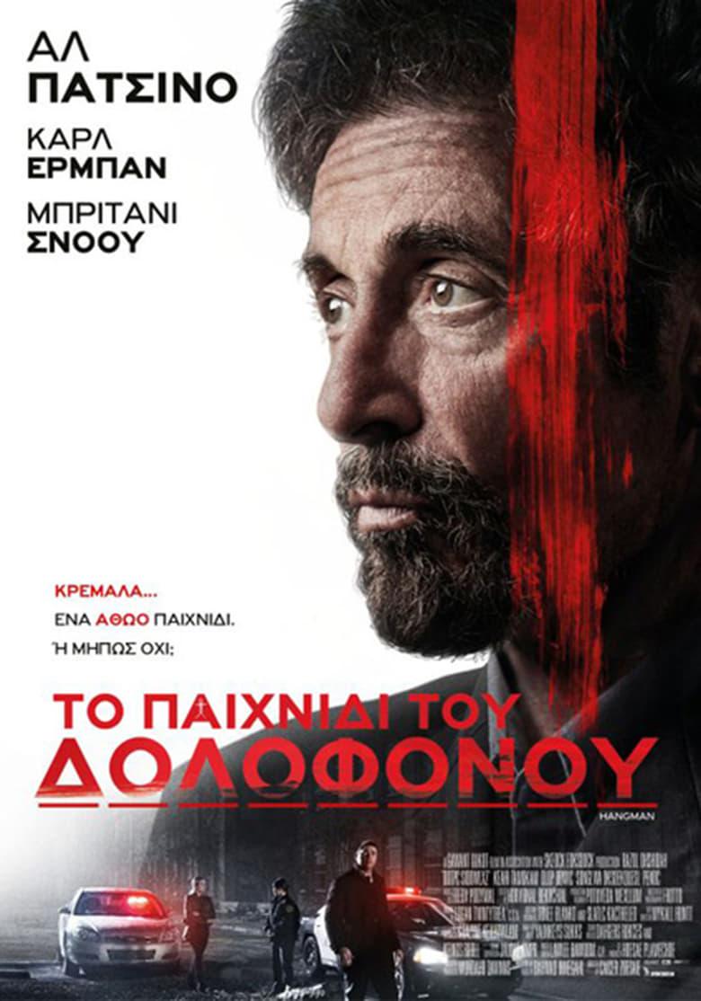 Εδώ θα δείτε το Hangman: OnLine με Ελληνικούς Υπότιτλους | Tainies OnLine
