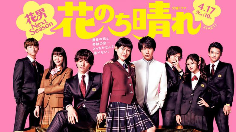 مشاهدة مسلسل Boys Over Flowers 2 مترجم أون لاين بجودة عالية