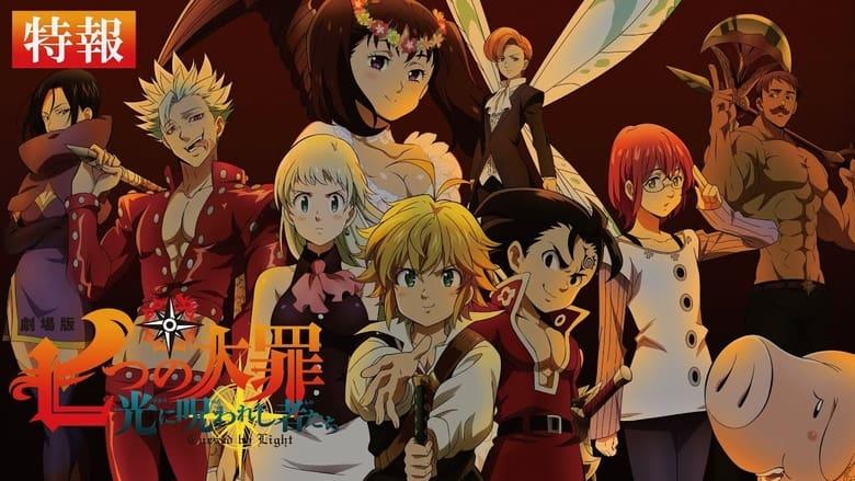 劇場版 七つの大罪 光に呪われし者たち (2021)
