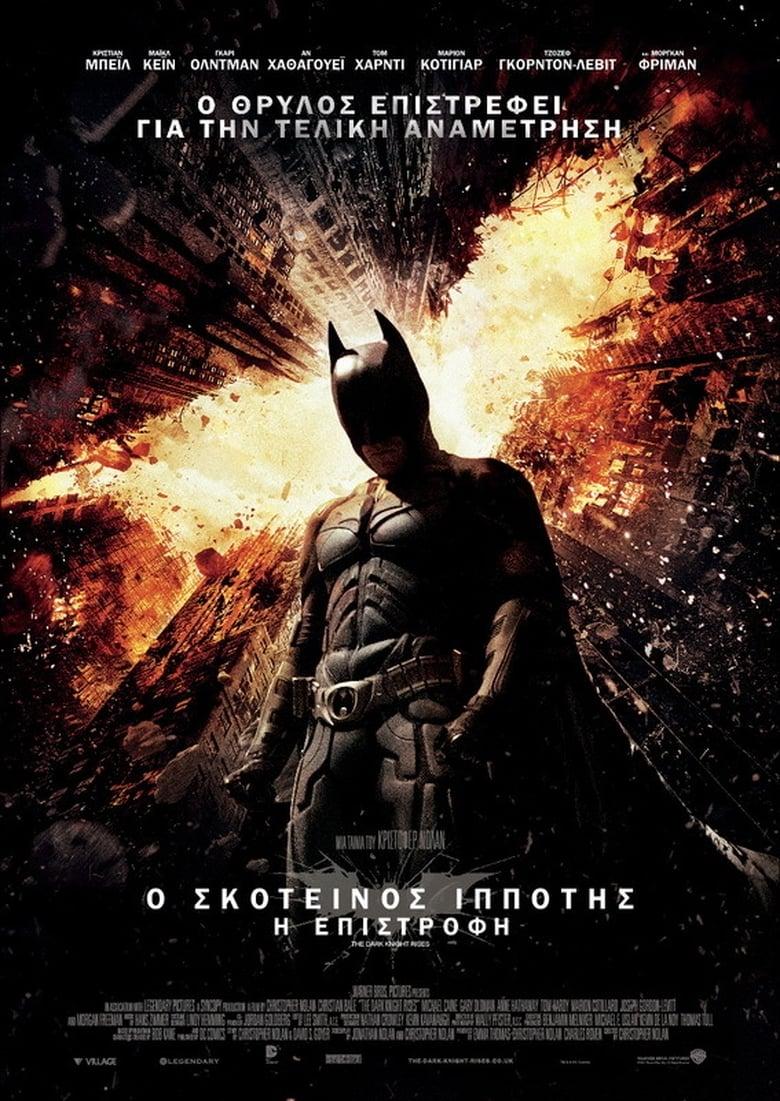 Ο Σκοτεινός Ιππότης: Η Επιστροφή (2012) - Tainies OnLine