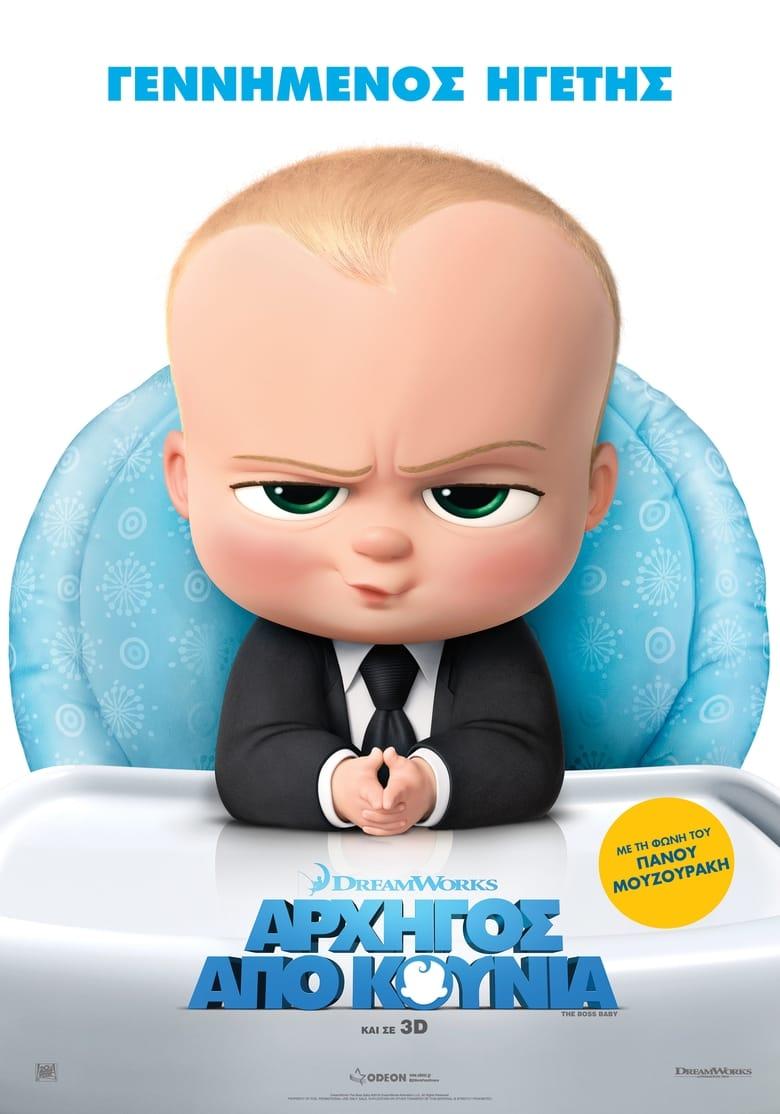Εδώ θα δείτε το The Boss Baby: OnLine με Ελληνικούς Υπότιτλους | Tainies OnLine - Greek Subs - TainiesOnline με ελληνικους υποτιτλους