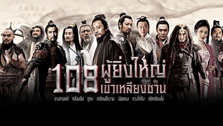 مشاهدة مسلسل All Men Are Brothers مترجم أون لاين بجودة عالية