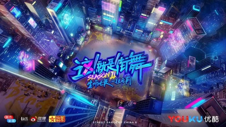 Street Dance of China Documentary