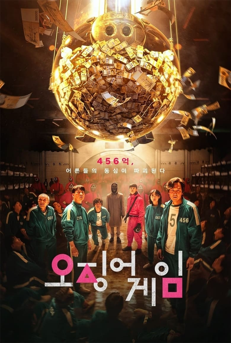 Poster for Serial 오징어 게임