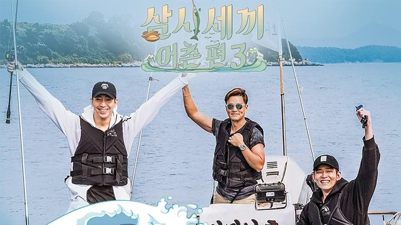 مشاهدة مسلسل Three Meals a Day: Fishing Village مترجم أون لاين بجودة عالية