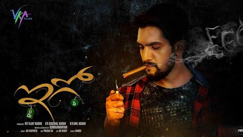 Ego (2019) Hindi Dubbed HDRip