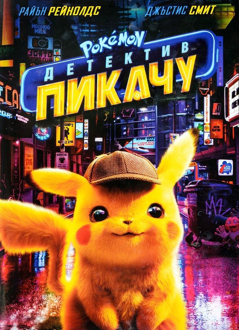 Pokémon: Детектив Пикачу