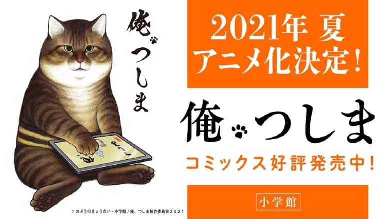 مشاهدة مسلسل I'm Tsushima the Cat مترجم أون لاين بجودة عالية