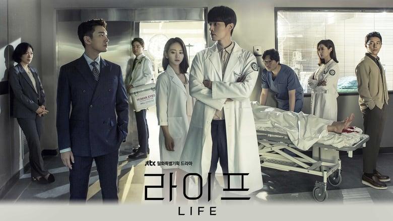 مشاهدة مسلسل Life مترجم أون لاين بجودة عالية
