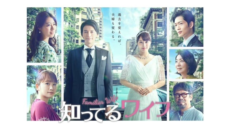 مسلسل Familiar Wife (Shitteru Waifu) 2021 مترجم اونلاين