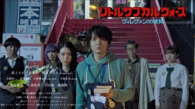 مشاهدة مسلسل Vile Van! 2 ~Seven Samurai Edition~ مترجم أون لاين بجودة عالية