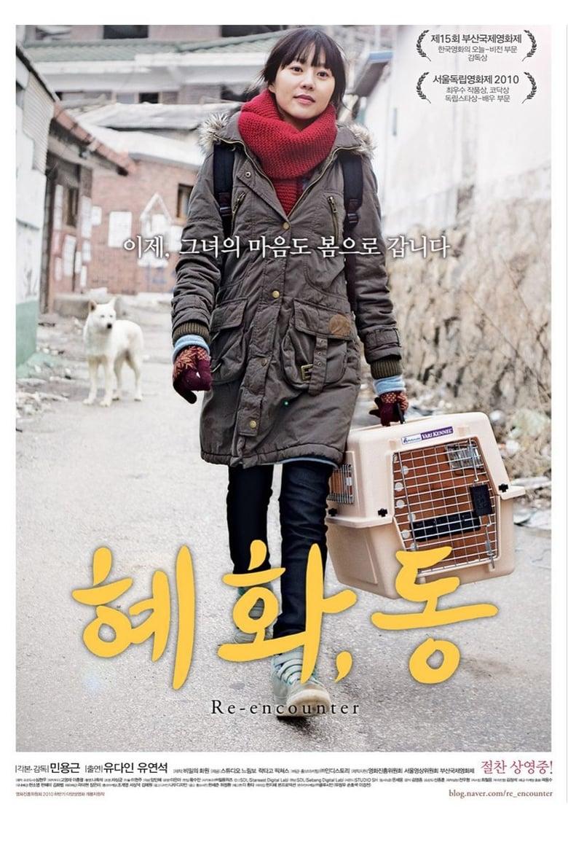 Re-encounter (2011)