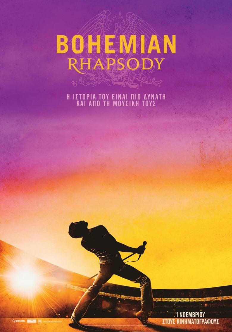 Εδώ θα δείτε το Bohemian Rhapsody: OnLine με Ελληνικούς Υπότιτλους | Tainies OnLine
