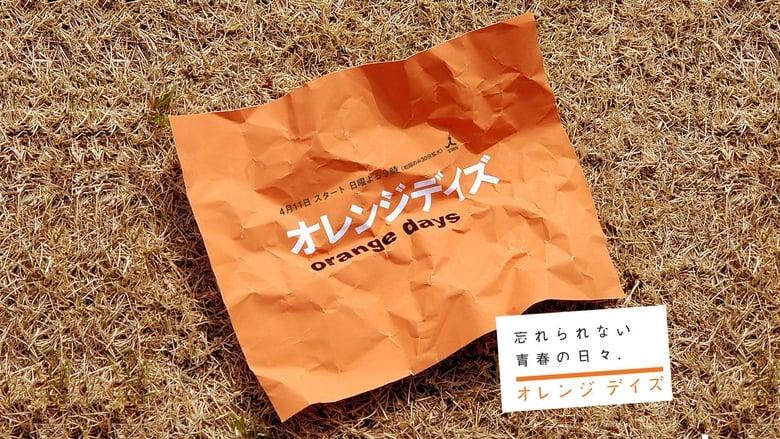 مسلسل Orange Days 2004 مترجم اونلاين