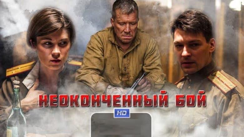 مشاهدة مسلسل Неоконченный бой مترجم أون لاين بجودة عالية