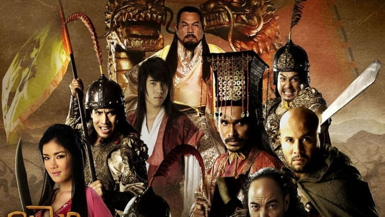 Voir La Guerre des empires streaming complet et gratuit sur streamizseries - Films streaming