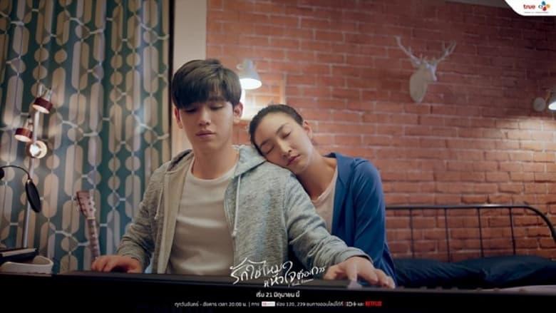 مشاهدة مسلسل I Need Romance مترجم أون لاين بجودة عالية