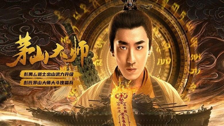 مشاهدة فيلم Master of Maoshan 2021 مترجم اونلاين