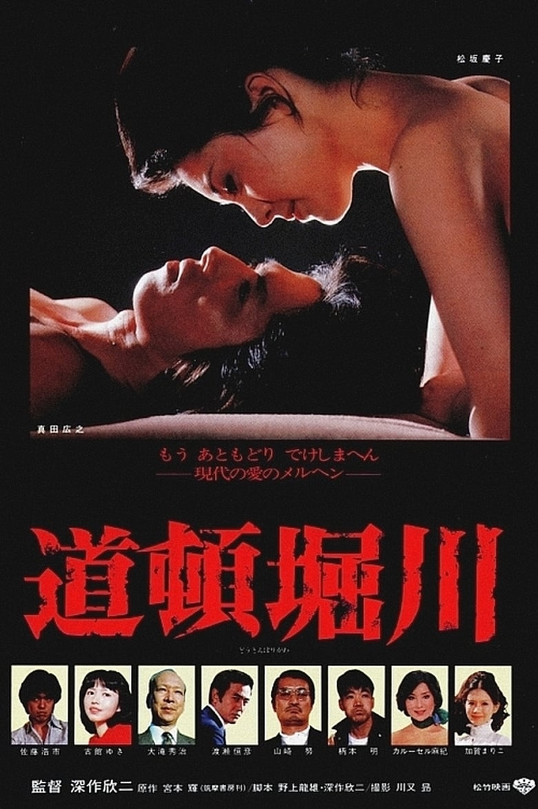 Lovers Lost (1982)
