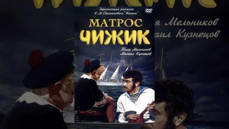 Watch Sailor Chizhik Openload Movies