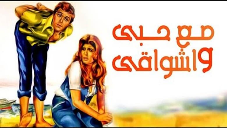 Watch Mae hubiy wa'ashwaqi Putlocker Movies