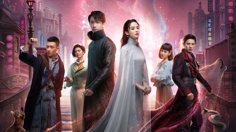 مسلسل Twelve Legends 2021 مترجم اونلاين