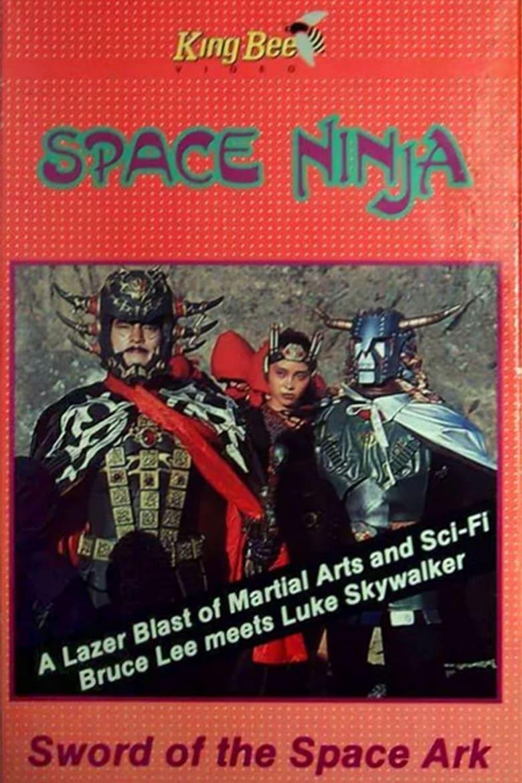 Space Ninja: Sword of the Space Ark (1981)