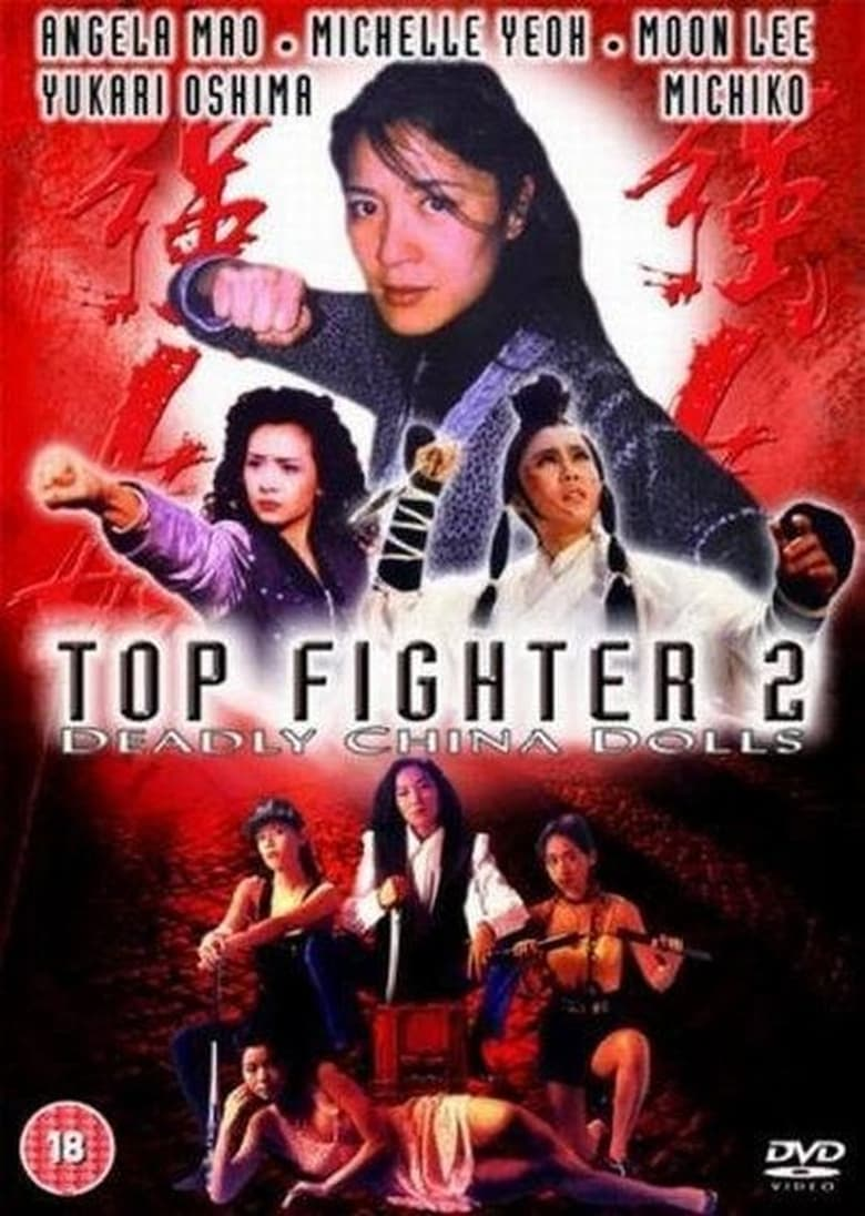 Top Fighter 2 (1996)