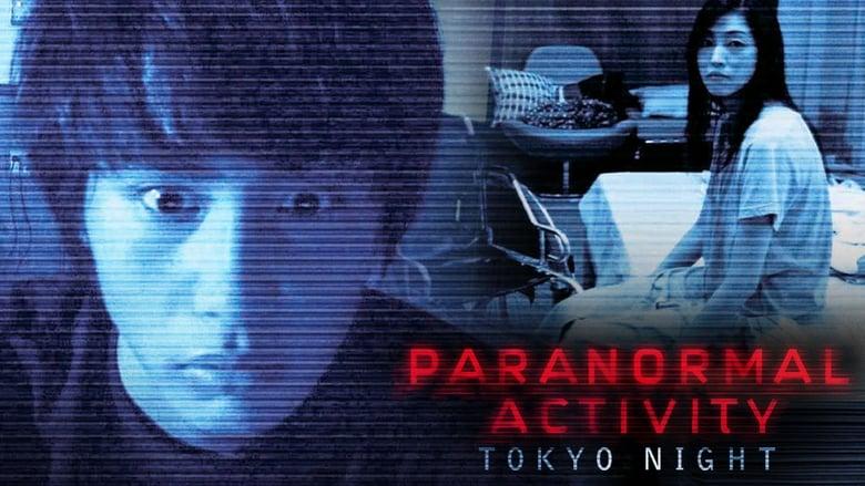 Paranormal Activity: Tokyo Night