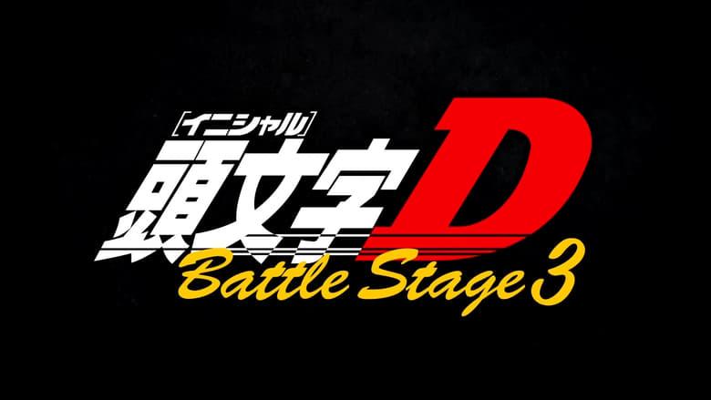 فيلم 头文字D Battle Stage 3 2021 مترجم اونلاين