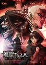 Attack on Titan - Chronicle