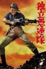 [Voir] 独立愚連隊 1959 Streaming Complet VF Film Gratuit Entier