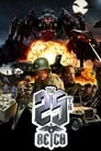 The 25th Reich ☑ Voir Film - Streaming Complet VF 2012