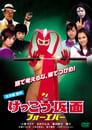 [Voir] Kekko Kamen Forever 2007 Streaming Complet VF Film Gratuit Entier