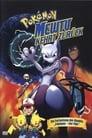Покемон: Повернення М'юту (2000)