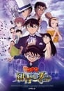 فيلم Detective Conan: The Fist of Blue Sapphire مترجم
