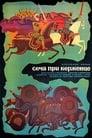 😎 Сеча при Керженце #Teljes Film Magyar - Ingyen 1971