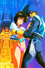 Makyo Gaiden Le Deus (1987) (V) Movie Reviews