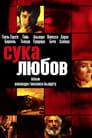 Сука любов (2000)