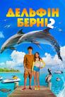 Дельфін Берні 2 (2019)