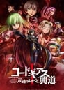 Code Geass: Lelouch of the Rebellion - Initiation